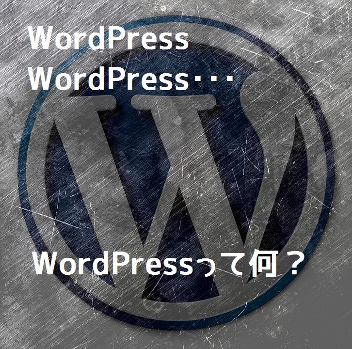 【初心者用ブログ】WordPressって何?から始める
