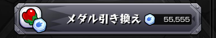 【モンスト】お花見オラゴン、夜も高速周回でメダルげっと!