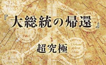 【モンスト】ハガレンコラボは8月2日11:59まで!!