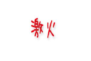 【モンスト】激究極『火属性』キャラ、メモ帳