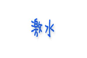 【モンスト】激究極『水属性』キャラ、メモ帳