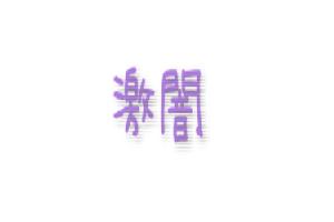 【モンスト】激究極『闇属性』キャラ、メモ帳