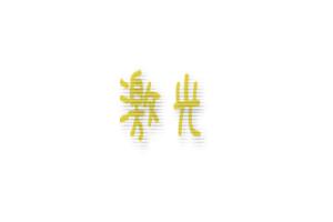 【モンスト】激究極『光属性』キャラ、メモ帳