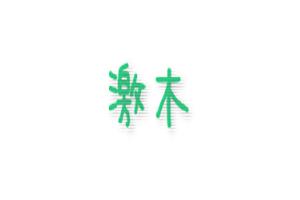 【モンスト】激究極『木属性』キャラ、メモ帳