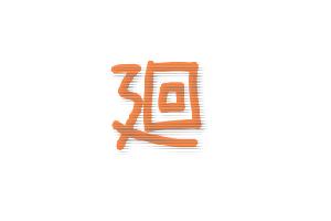 【モンスト】超絶、廻シリーズ適正の一覧