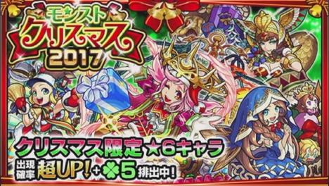 【モンスト】2017クリスマスガチャ結果報告