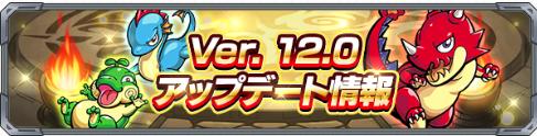 【モンスト】モンストアップデートver12.0