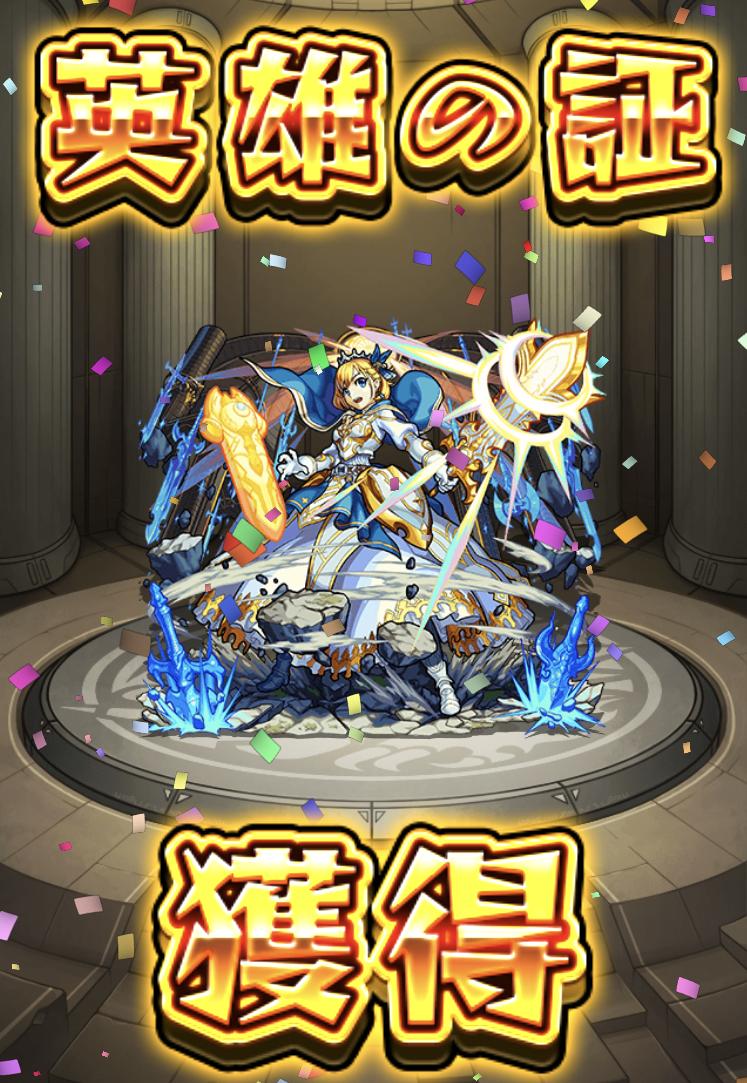 【モンスト】英雄の神殿、ノーコン2倍、金種祭り